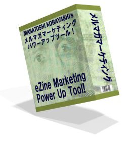 ezinemarketingbox.jpg
